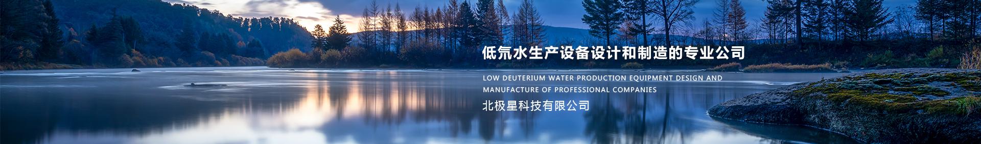 低氘水设备